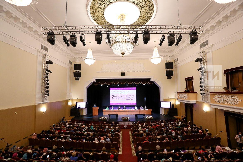 Пленарное заседание съезда татарских женщин 2019, в Филармонии.
