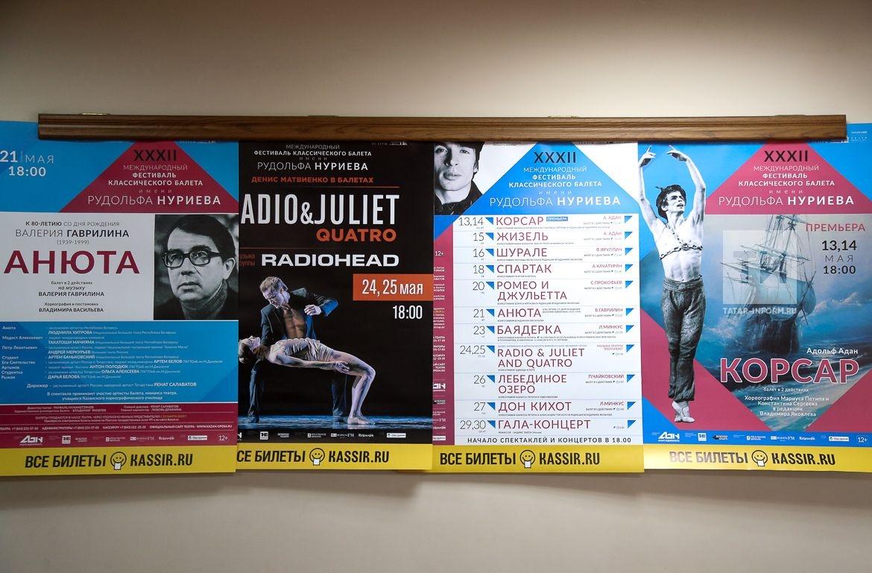 Интервью с Художественным руководителем балета, о Нуриевском фестивале. Яковлев Владимир Алексеевич