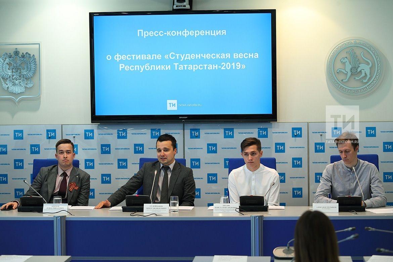 ПК «Студенческая весна Республики Татарстан-2019»